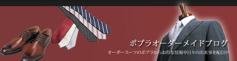 オーダースーツ、オーダーシャツ専門店 京都ポプラのブログ