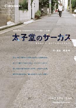 taishido-omote-m.jpg