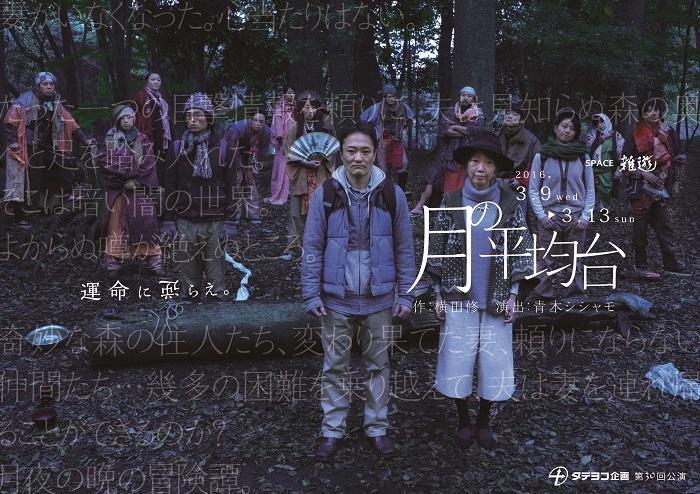 tsuki_omote.jpg