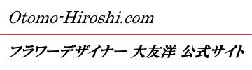 フラワーデザイナー 大友洋 公式サイト
