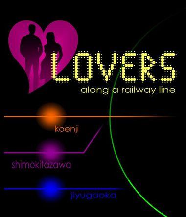 沿線LOVERS