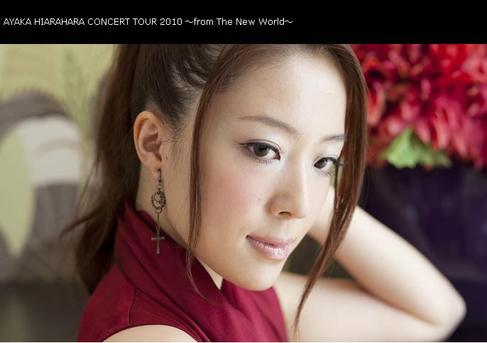 平原綾香のコンサート from The ...