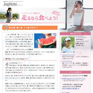 jognote