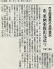 2011.6.9中日新聞