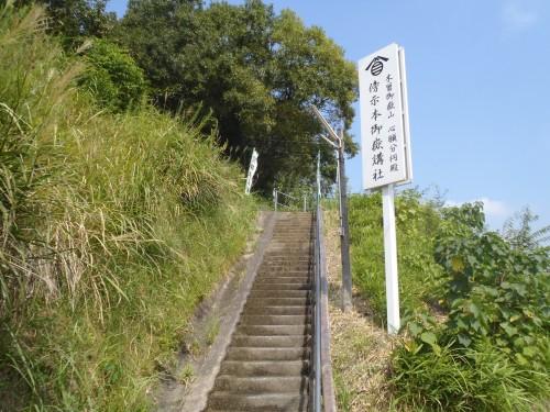 御嶽神社入り口