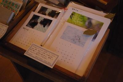 お店に並べた2011カレンダー