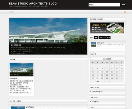 TEAM STUDIO ARCHITECTS BLOG,チームスタジオブログ