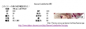 BannerCodeBattler(仮)/幻城通常