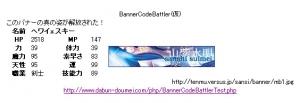 BannerCodeBattler(仮)/山紫