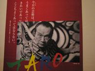 岡本太郎展3.23−3