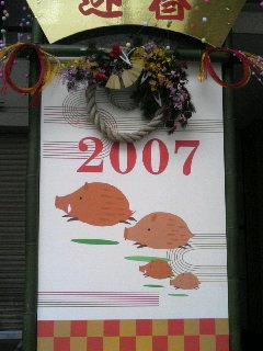 20070102_291978.JPG