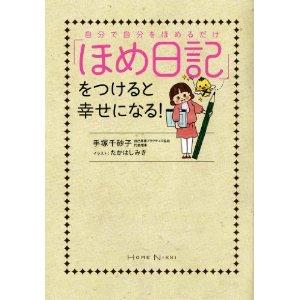 ほめ日記カバー