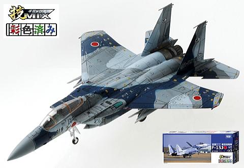 技MIX F-15J 飛行教導隊(アグレッサー)所属機