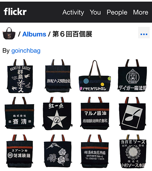 flickr5inch