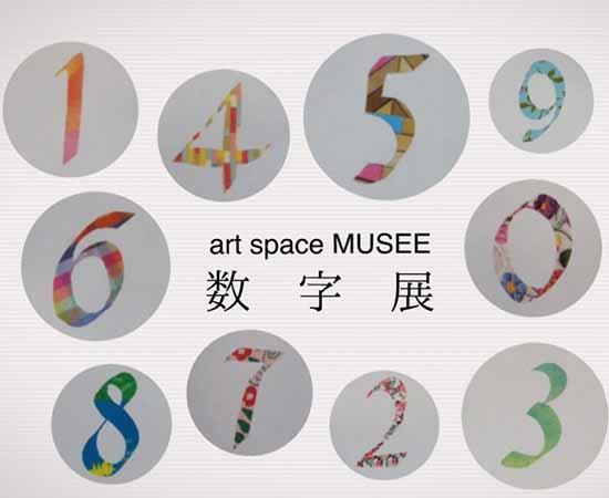 artspacemusee