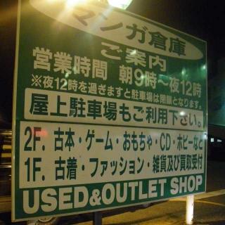 マンガ倉庫小倉本店2