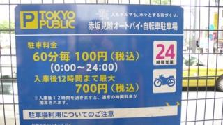 赤坂見附駐輪場料金