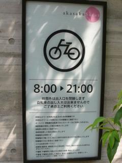 赤坂サカス駐輪場 利用時間