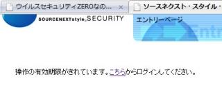 ウイルスセキュリティzero 設定変更できず