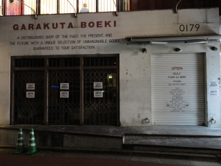 ガラクタ貿易渋谷店