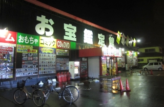お宝鑑定館伊勢崎