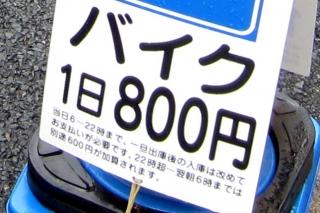 永田町バイク駐輪場