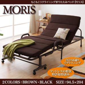 リクライニング折りたたみベッド【MORIS】モリス