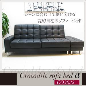 クロコダイルソファーベッド アルファ【α】