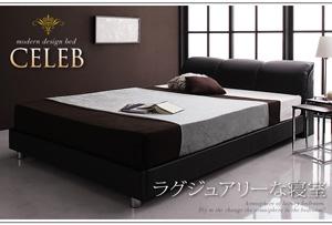 モダンデザインベッド 【CELEB】セレブ