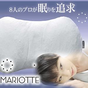 MARIOTTE プロ8人が熟睡を追及した枕