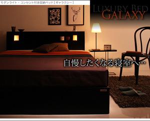 モダンライト・コンセント付き収納ベッド 【Galaxy】ギャラクシー
