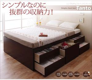 シンプルチェストベッド 【Tanto】タント