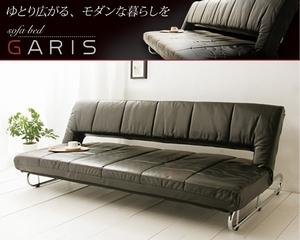 ソファベッド【GARIS】ガリス