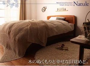 天然木シンプルすのこベッド 【Natule】ナチュール