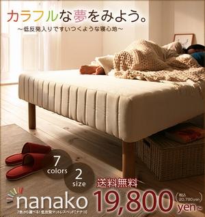 低反発スプリングベッド【nanako】ナナコ