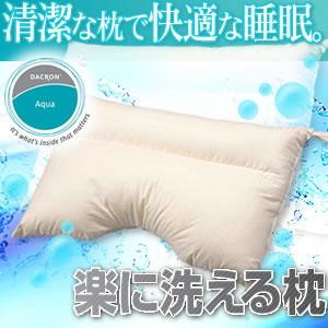 楽に洗える枕