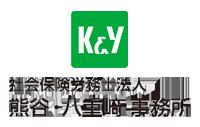 社会保険労務士法人 熊谷・八重�事務所