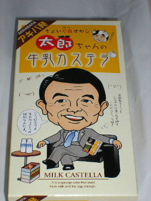 太郎ちゃんの牛乳カステラ