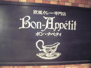 336 ボンナペティ 看板