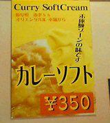 No.392 ナンジャタウン ソフトクリームBAR 宣伝