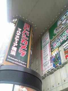 ヨドバシカメラ横浜