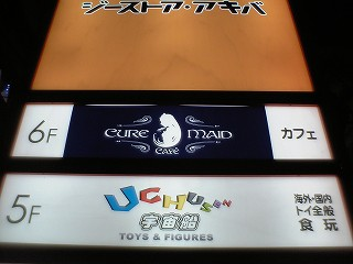395 CURE MAID CAFE 看板