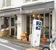 398カレー食堂「心」 渋谷店 看板