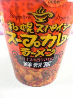 415 札幌スパイシースープカレーラーメン