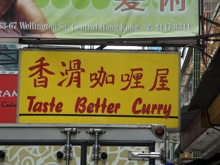 428 central taste better curry SIGN