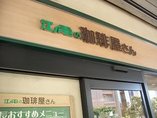 571 江ノ電の珈琲屋さん 看板