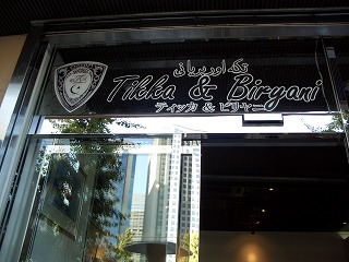 578 Tikka & Biryani 看板