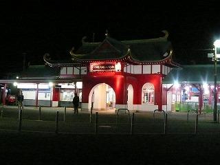 641 ねこん家 片瀬江ノ島駅