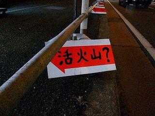 594 丘公園 活火山?