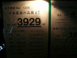 666 GEN